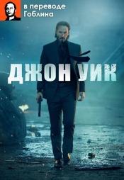 Постер к фильму Джон Уик (в переводе Гоблина) 2014