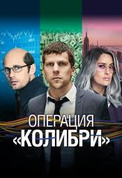 Постер к фильму Операция «Колибри» 2018
