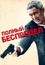 Постер к фильму Полный беспредел 2012