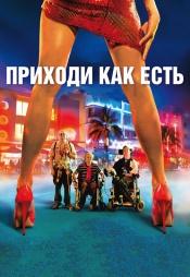 Постер к фильму Приходи как есть 2011
