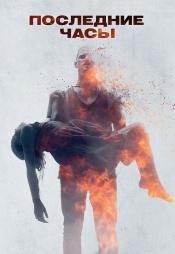 Постер к фильму Последние часы 2013