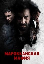 Постер к сериалу Марокканская мафия 2018