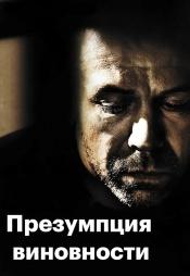 Постер к фильму Презумпция виновности (Предполагаемые виновные) 2011