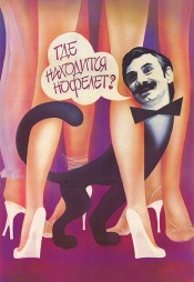 Постер к фильму Где находится нофелет? 1988