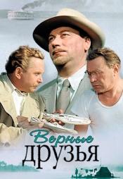 Постер к фильму Верные друзья 1954