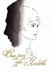 Постер к фильму Ещё раз про любовь 1967