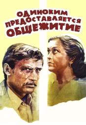 Постер к фильму Одиноким предоставляется общежитие 1983