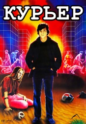 Постер к фильму Курьер 1986