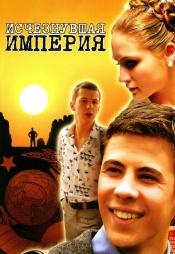 Постер к фильму Исчезнувшая империя 2007