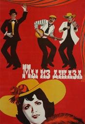 Постер к фильму Мы из джаза 1983