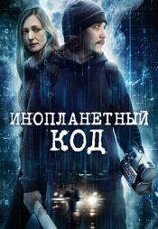 Постер к фильму Инопланетный код HD 2017