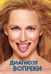 Постер к сериалу Диагнозу вопреки 2010