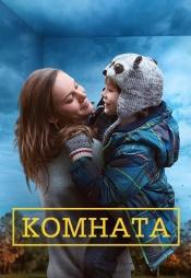 Постер к фильму Комната (2015) 2015