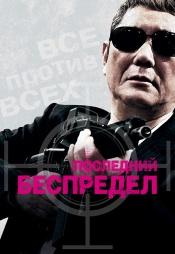 Постер к фильму Последний беспредел 2017