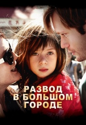 Постер к фильму Развод в большом городе 2012