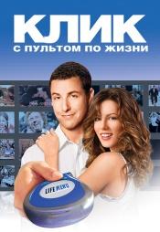 Постер к фильму Клик: С пультом по жизни 2006