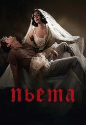 Постер к фильму Пьета 2012