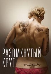 Постер к фильму Разомкнутый круг 2012