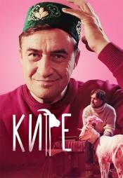 Постер к фильму Кире 2019