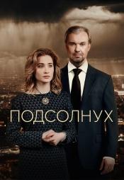 Постер к фильму Подсолнух 2019