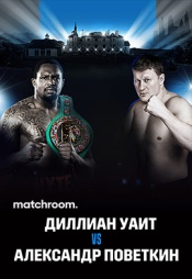 Постер к сериалу Matchroom Fight Camp. Диллиан Уайт vs Александр Поветкин 2020