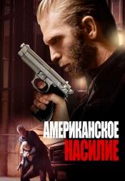 Постер к фильму Американское насилие 2016