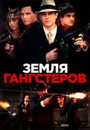 Постер к фильму Земля гангстеров 2017