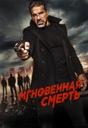Постер к фильму Мгновенная смерть 2017