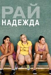 Постер к фильму Рай: Надежда 2012