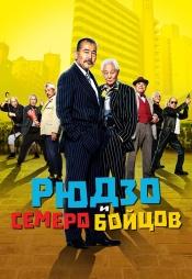 Постер к фильму Рюдзо и семеро бойцов 2015