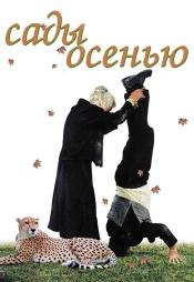 Постер к фильму Сады осенью 2006