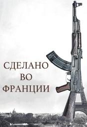Постер к фильму Сделано во Франции 2015
