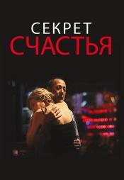 Постер к фильму Секрет счастья 2014