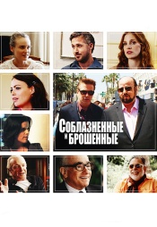 Постер к фильму Соблазнённые и брошенные 2013