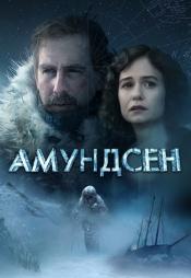 Постер к фильму Амундсен 2019