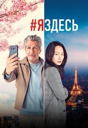 Постер к фильму #яздесь (2019) 2019