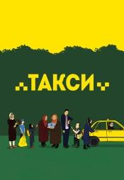 Постер к фильму Такси (2015) 2015