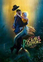Постер к фильму Русалка в Париже 2020