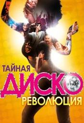 Постер к фильму Тайная диско-революция 2012