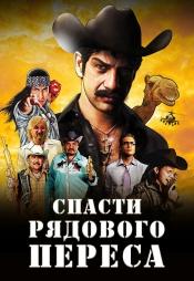 Постер к фильму Спасти рядового Переса 2011
