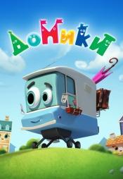 Постер к сериалу Домики 2017