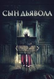 Постер к фильму Сын дьявола 2017