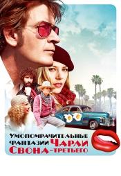 Постер к фильму Умопомрачительные фантазии Чарли Свона-третьего 2012
