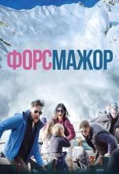 Постер к фильму Форс-мажор 2014