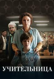 Постер к фильму Учительница 2016