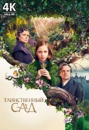Постер к фильму Таинственный сад 4K 2020