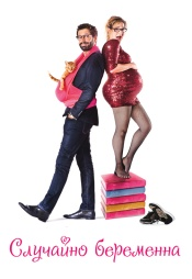 Постер к фильму Случайно беременна 2015
