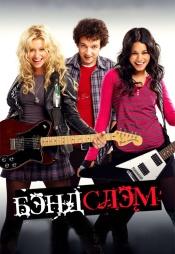 Постер к фильму Бэндслэм 2009