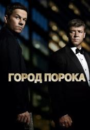 Постер к фильму Город порока 2012