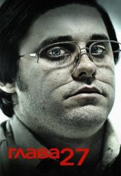 Постер к фильму Глава 27 2006
